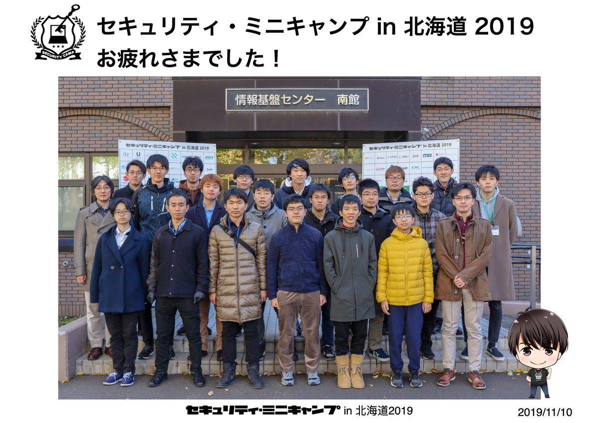 セキュリティ・ミニキャンプ in 北海道 2019を開催しました